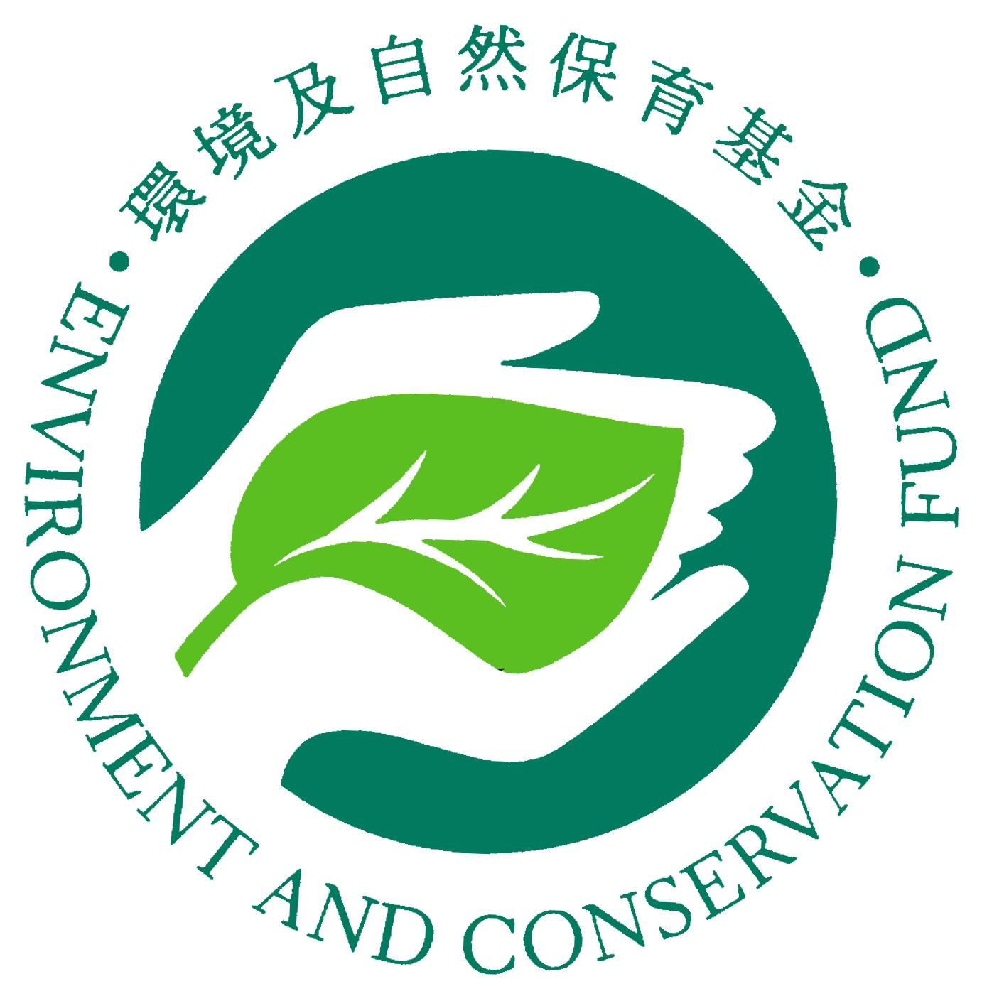 ECF 環境及自然保育基金